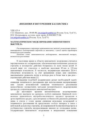 Могильников Н.В. и др. Научные статьи по динамике движения артиллерийских боеприпасов