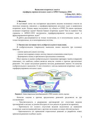 Рубин М.С. Выявление вторичных задач и переформулировка исходных задач в АРИЗ-Универсал-2010