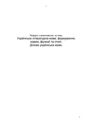 Реферат - Українська літературна мова: формування, норми, функції та стилі. Ділова українська мова
