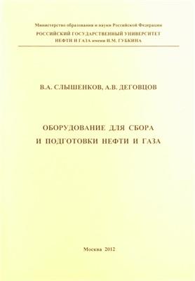 Слышенков В.А., Деговцов А.В. Оборудование для сбора и подготовки нефти и газа