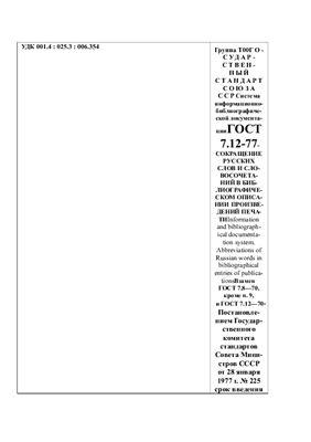 ГОСТ 7.12-77. Сокращения русских слов и словосочетаний в библиографическом описании произведений