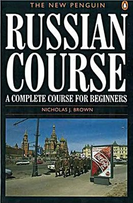Nicholas J. Brown. The New Penguin Russian Course: A Complete Course for Beginners