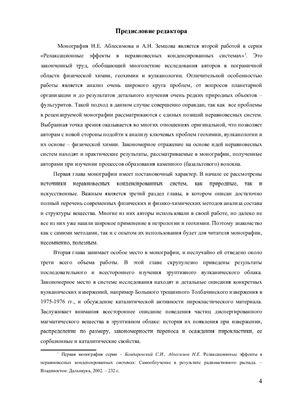 Штейнберг Г.С. Предисловие редактора монографии