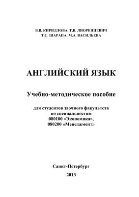 Кириллова В.В. и др. Английский язык