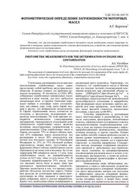 Варехов А.Г. Фотометрическое определение загрязненности моторных масел