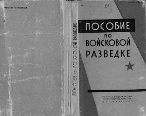 Синяев А.Д. Пособие по войсковой разведке (Способы ведения разведки и тактика действий подразделений в разведке)