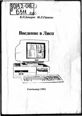 Бенерт К.Н., Герасин М.Л. Введение в Лисп: Учебное пособие