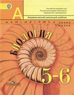 Пасечник В.В., Суматохин С.В. Биология. 5-6 классы