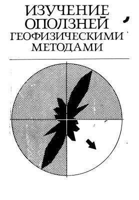 Горяинов Н.Н. (ред.) Изучение оползней геофизическими методами