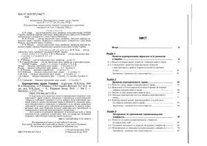 Луць В.В. (ред.) та ін. Корпоративне право України