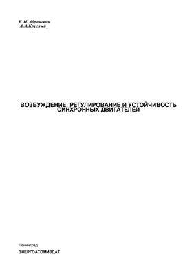 Абрамович Б.Н. Круглый А.А. Возбуждение, регулирование и устойчивость синхронных двигателей