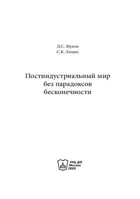 Жуков Д.С., Лямин С.К. Постиндустриальный мир без парадоксов бесконечности