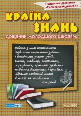 Огієнко Т.М., Філіпова Н.А. та ін. Країна знань. Довідник молодшого школяра