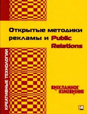 Сычев С.В. (ред.) Открытые методики рекламы и Public Relations