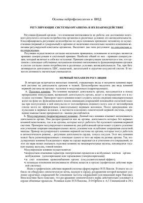 Лекции по курсу Основы нейрофизиологии и ВНД
