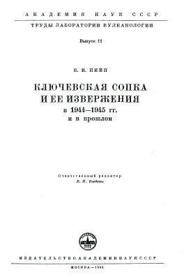 Пийп Б.И. Ключевская сопка и её извержения в 1944-1945 гг. и в прошлом