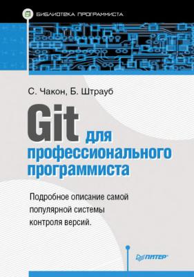 Чакон С., Штрауб Б. Git для профессионального программиста