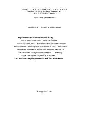 Бородина А.В., Козлова А.Т. Упражнения и тесты по английскому языку