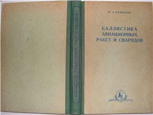Кочетков Ю.А. Баллистика авиационных ракет и снарядов