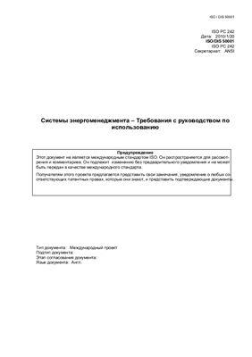 ISO/DIS 50001-2010 Системы энергоменеджмента - Требования c руководством по использованию