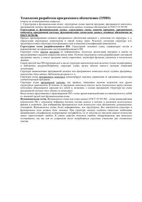 Технология разработки программного обеспечения (ТРПО) (UML) (ответы на экзаменационные вопросы)
