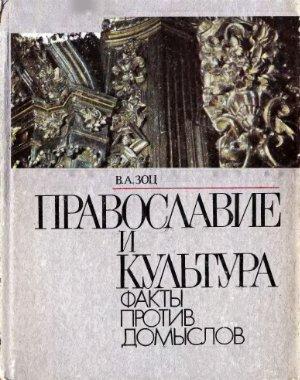Зоц В.А. Православие и культура. Факты против домыслов