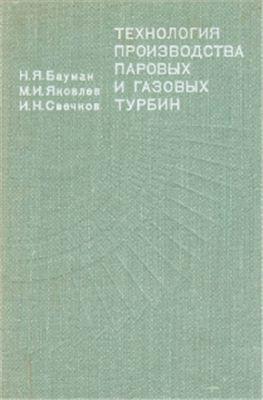 Бауман Н.Я., Яковлев М.И., Свечков И.Н. Технология производства паровых и газовых турбин