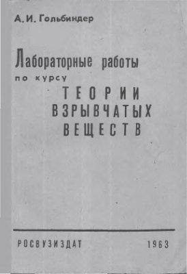 Гольбиндер А.И. Лабораторные работы по курсу теории взрывчатых веществ