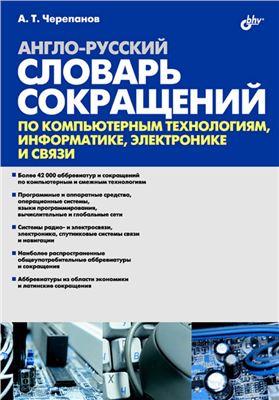 Черепанов А. Англо-русский словарь сокращений по компьютерным технологиям, информатике, электронике и связи