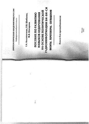Косоплечева Т.А. и др. Пособие по развитию навыков аудирования на основе политической радиоинформации Би-би-си