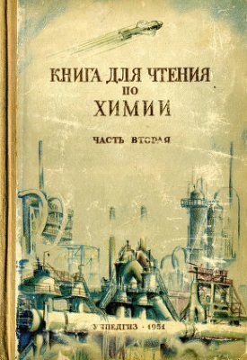 Парменов К.Я. и др. Книга для чтения по химии Часть 2