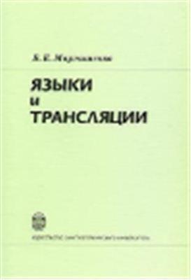 Мартыненко Б.К. Языки и трансляции