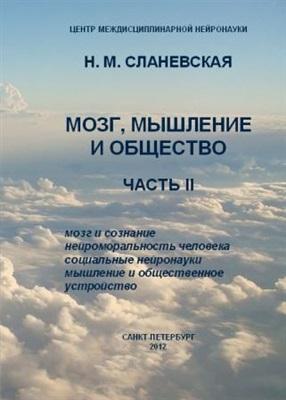 Сланевская Н.М. Мозг, мышление и общество. Часть 2