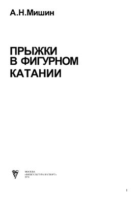 Мишин Α.Η. Прыжки в фигурном катании