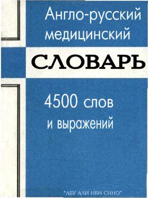Бабамуратов К.Ш., Исакова О.Н. Англо-русский медицинский словарь. 4500 слов и выражений