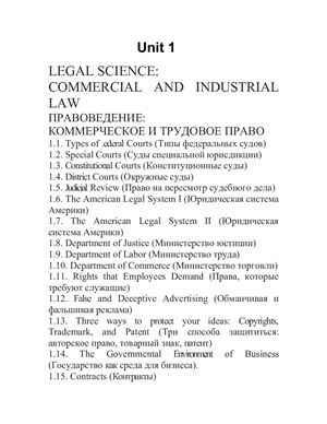 Legal Science: Commercial and Industrial Law