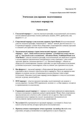 Этическая декларация подготовщика скальных маршрутов