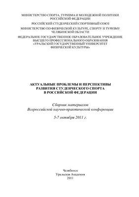 Габова М.В., Мартемьянова Ю.Г. (ред.) Актуальные проблемы и перспективы развития студенческого спорта в Российской Федерации