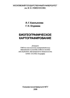 Емельянова Л.Г., Огуреева Г.Н. Биогеографическое картографирование