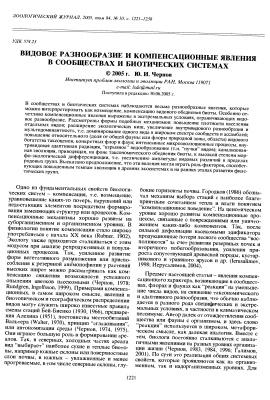 Чернов Ю.И. Видовое разнообразие и компенсационные явления в сообществах и биотических системах