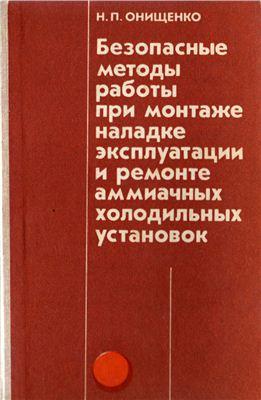 Онищенко Н.П. Безопасные методы работы при монтаже, наладке, эксплуатации и ремонте аммиачных холодильных установок