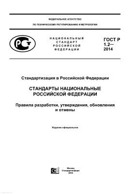ГОСТ Р 1.2-2014 Стандартизация в Российской Федерации. Стандарты национальные Российской Федерации. Правила разработки, утверждения, обновления и отмены