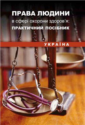 Берн I., Езер Т., Коен Дж., Оверал Дж., Сенюта I. Права людини в сфері охорони здоров'я: практичний посібник (Україна)