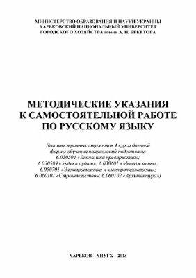 Золотарева И.Н. и др. Методические указания к самостоятельной работе по русскому языку (для иностранных студентов 4 курса дневной формы обучения)