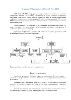 Методические указания - Создание UML диаграмм в Microsoft Visio 2010