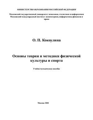 Кокоулина О.П. Основы теории и методики физической культуры и спорта
