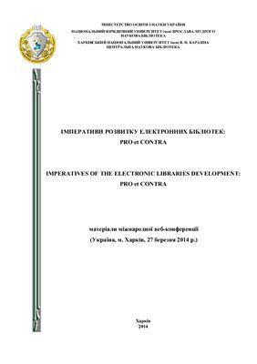 Пасмор Н.П. (ред.) Імперативи розвитку електронних бібліотек: pro et contra