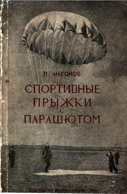 Антонов П. Спортивные прыжки с парашютом. Теория, задачи и упражнения