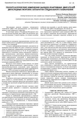 Новиков В.В., Володин А.Н., Больших А.А. Геронтологические изменения зарядов реактивных двигателей двухсредных морских аппаратов специального назначения.