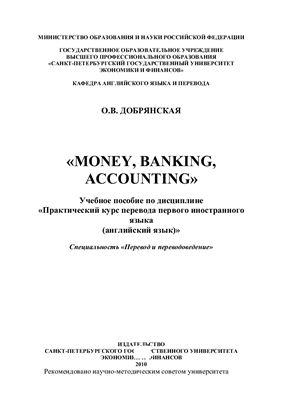 Добрянская О.В. Money, Banking, Accounting